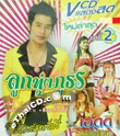 Concert VCD : Eddy Talard Taek - Loog Thung Putorn 2