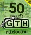 MP3 : Grammy - 50 Pleng Dunk GTH
