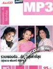 MP3 : Poompuang & Pongsri & Sirintra - Ruam Pleng Dunk...Dunk