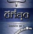 Karaoke VCDs : Carabao - Dee Tee Sood Vol.1