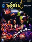 Concert DVDs : Fongnaam - 33th Fongnaam Concert