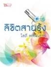 Thai Novel : Likit Sai Roong
