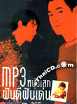 MP3 : Noom Sek & Fundee Funden