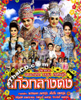 Li-kay : Punlorb Mayura Petchroong - Kaew Klang Dong