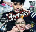 Fud-Jung-To [ VCD ]