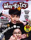 Fud-Jung-To [ DVD ] (Vanilla Version)