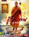 Luang Por Koon - Koo Hai Mueng Ruay [ DVD ]
