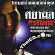 Syamol [ VCD ]