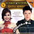 Karaoke VCD : Fon Tanasoontorn & Got Jukkrapun - Koo Kwan Koo Pleng - vol.1