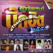 Karaoke VCD : Grammy : Loog Thung - Big Hit 2012