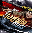 Police Story 2013 [ VCD ]