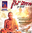 Luang Por Koon - Koo Hai Mueng Ruay [ VCD ]