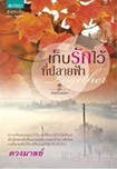 Thai Novel : Together