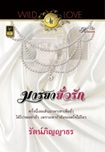 Thai Novel : Marnya Yua Ruk