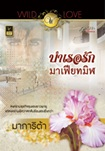 Thai Novel : Bumrer Ruk Mafia Tamil