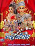 Li-kay : Chaichana Niyomslip - Arya Hua Jai