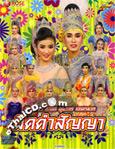 Li-kay : Thanes Umakorn Aneklarb - Pid Kum Sunya