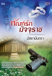 Thai Novel : Than Ruk Majjuraj