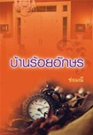 Thai Novel : Baan Roy Aksorn