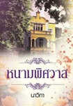 Thai Novel : Nharm Pissawass