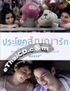Pra-Yok Sunya Ruk [ DVD ]