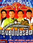 Karaoke DVD : Rose Music : Loog Thung Superhit - Vol.1