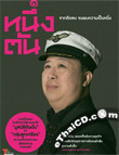 Tun : Nueng Tun [ DVD ]