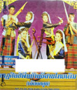 CD+VCD : Thai Cultural Performance - Ae Dok Koon