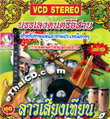 VCD : Instrumental : Sound Lum Sing - Lao Sieng Tien