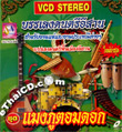 VCD : Instrumental : Sound Lum Sing - Mang Poo Torm Dork