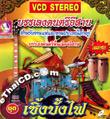 VCD : Instrumental : Sound Lum Sing - Serng Bung Fai