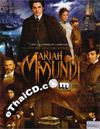 Mariah Mundi and The Midas Box [ DVD ]