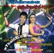 Concert VCD : Denchai Wongsamart VS Praewpraw Saengtong - Sood Mun Morlum Sing Vol.1