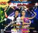 Concert DVD : Denchai Wongsamart VS Praewpraw Saengtong - Sood Mun Morlum Sing Vol.1