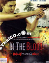 In The Blood [ DVD ]