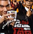 4 Kings [ VCD ]