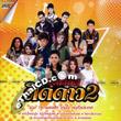 Karaoke DVD : Grammy Gold - Pleng Hit Tid Dao - Vol.2