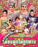 Li-kay : Punlorb Mayura Petchroong - Leang Look Mai Took Tang