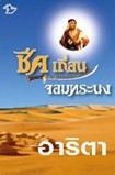 Thai Novel : Cheek Tuen Jom Torranong