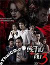 3 A.M. Part.2 [ DVD ]