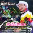 Karaoke VCD : Ord Four S - Hua Terk Berk Tarng