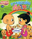 Education : Thai Traditional Games