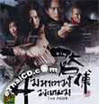 The Four [ VCD ]
