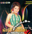 Karaoke VCD : Tongta Yajai - Nuk Rong Kun Wela