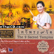 Thailand's Heritage : The 9 Sacred Temples [ VCD ]