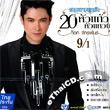 Got Jukkrapun : Taek Kwam Pook Pun 20th Year Hua Kaew Hua Waen Vol.1