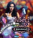 MP3 : Mai Charoeunpura : Poompuang Nai Duang Jai