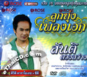 CD+DVD : Sunti Duangsawang - Loog Thung Pleng Eak