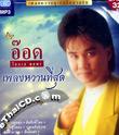 MP3 : Ord Opass - Pleng Warn Tee Sood