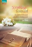 Thai Novel : Wiwa Ruk Roi Leh
